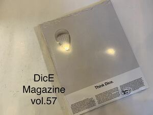 DicE Magazine vol.57 ダイスマガジン