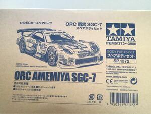 タミヤ 1/10 ORC雨宮SGC-7 スペアボディ