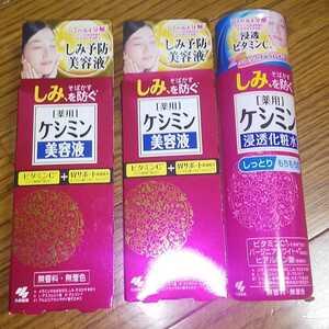 ☆お買い得 薬用ケシミン美容液 30ml×2個 ケシミン 浸透化粧水 160ml しみ、そばかすを防ぐ 濃厚しみ対策 定形外340円