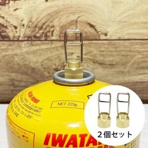 OD缶の保護キャップ 2個セット 取付ネジ部分の保護!ガス缶の吊り下げも可能に!