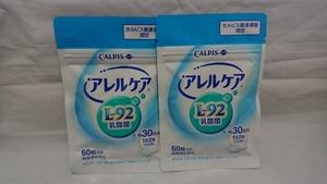 カルピス アレルケア 60粒×2個 袋タイプ パウチ