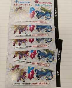 数量9 色違いの伝説のポケモン キャンペーン ザシアン ザマゼンタ シリアルコード5枚セット ポケモン