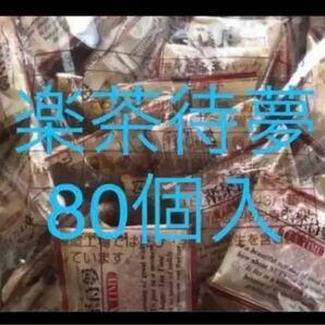 日乃出軒の豆菓子 楽茶待夢 ティータイム☆80個+1個☆