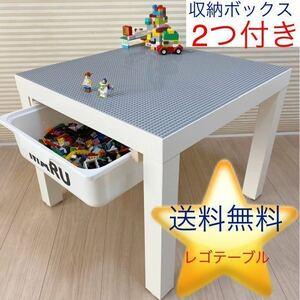 名前入れ無料★収納ケース2つ付 レゴテーブル★レゴ テーブル★LEGOブロック★レゴブロック★レゴ ブロック クラシック 机 デュプロも兼用