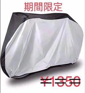 自転車カバー 防水 飛ばない 電動自転車 ママチャリ UVカット収納袋
