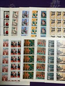 切手コレクション9 古典芸能シリーズ 12種オールシート