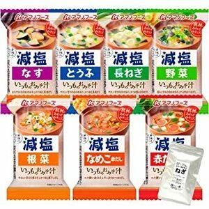 アマノフーズ フリーズドライ 減塩 味噌汁 いつもの おみそ汁 7種類 30食 小袋ねぎ1袋 1か月