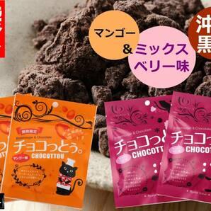 沖縄 ミックスベリー マンゴー チョコ チョコっとう 6袋セット 沖縄 加工黒糖 チョコレート菓子 お土産 ポイント消化 ちょこっとう