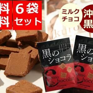 沖縄 チョコレート菓子 黒のショコラ 黒糖 ミルクチョコ ポイント消化 沖縄土産 送料無料 ちょこっとう 6袋セット メール便 お土産