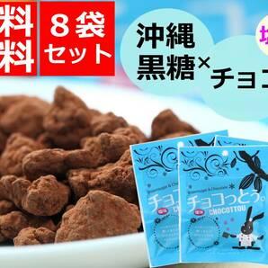 チョコ チョコっとう 塩味 8袋セット 沖縄 加工黒糖 チョコレート菓子 お土産 ポイント消化 ちょこっとう メール便 ソルト 人気沖縄土産
