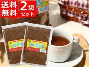 沖縄 黒糖 黒砂糖 純黒糖 無添加 無着色 粉黒糖 270g 宮古島 多良間産 100% 2袋セット 溶けやすい粉末 ミネラル お菓子作りにも