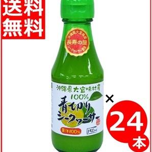 大宜味産 青切り シークヮーサー 原液 シークワーサー ストレートジュース 150ml 沖縄産 果汁100% 卓上 24本セット 美肌 ノビレチン