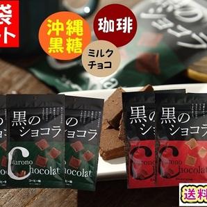 沖縄 黒のショコラ 黒糖 ミルクチョコ コーヒー 6袋セット チョコレート ポイント消化 沖縄土産 メール便 プレゼント ちょこっとう