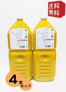 送料無料 大宜味産 4本セット 青切りシークヮーサー 2L 原液 シークワーサー ストレートジュース 大宜味村 果汁100% 業務用 ノビレチン