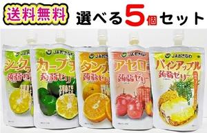 沖縄 お土産 こんにゃくゼリー 食物繊維 パイン たんかん シークワーサー アセロラ カーブチ― 5個セット 蒟蒻 130g お菓子のおまけつき