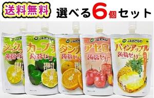 沖縄 お土産 こんにゃくゼリー 食物繊維 パイン たんかん シークワーサー アセロラ カーブチ― 6個セット 蒟蒻 130g ダイエット