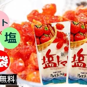 塩トマト110g 5袋セット 沖縄 ぬちまーす ドライフルーツ ドライトマト お土産 ミネラル リコピン おつまみ ヘルシーおやつ