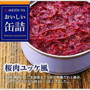 好評 新品 おいしい缶詰 明治屋 5-MT 桜肉ユッケ風 90g×2個