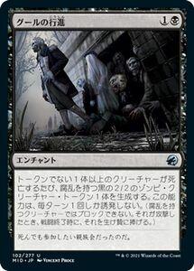 MTG グールの行進 アンコモン マジック:ザ・ギャザリング イニストラード:真夜中の狩り MID-102   日本語版 エンチャント 黒