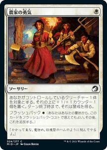 MTG 農家の勇気 コモン マジック:ザ・ギャザリング イニストラード:真夜中の狩り MID-024   日本語版 ソーサリー 白