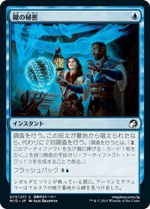 MTG 鍵の秘密 コモン マジック:ザ・ギャザリング イニストラード:真夜中の狩り MID-073   日本語版 インスタント 青