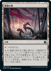 MTG 廃墟の地 アンコモン マジック:ザ・ギャザリング イニストラード:真夜中の狩り MID-262   日本語版 土地 土地