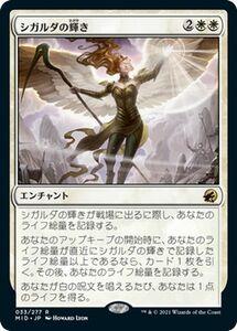 MTG シガルダの輝き レア マジック:ザ・ギャザリング イニストラード:真夜中の狩り MID-033   日本語版 エンチャント 白