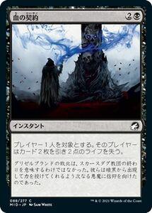 MTG 血の契約 コモン マジック:ザ・ギャザリング イニストラード:真夜中の狩り MID-088   日本語版 インスタント 黒
