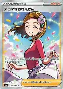 ポケモンカード s6a アロマなおねえさん SR 086 イーブイヒーローズ ソード&シールド ポケモン カード ポケカ サポート