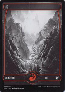 MTG 山 基本土地 マジック:ザ・ギャザリング イニストラード:真夜中の狩り MID-275   日本語版 基本土地 基本土地