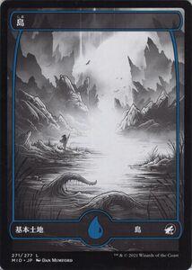 MTG 島 基本土地 マジック:ザ・ギャザリング イニストラード:真夜中の狩り MID-271   日本語版 基本土地 基本土地