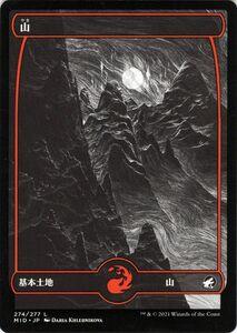 MTG 山 基本土地 マジック:ザ・ギャザリング イニストラード:真夜中の狩り MID-274   日本語版 基本土地 基本土地