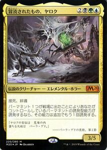 MTG 冒涜されたもの、ヤロク フォイル・神話レア マジック:ザ・ギャザリング 基本セット2020 M20-220   日本語版 伝説のクリーチャー 多色