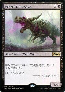 MTG 朽ちゆくレギサウルス フォイル・レア マジック:ザ・ギャザリング 基本セット2020 M20-111 | ギャザ 日本語版 クリーチャー 黒