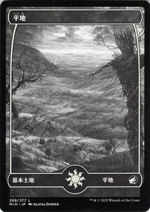 MTG 平地 基本土地 マジック:ザ・ギャザリング イニストラード:真夜中の狩り MID-268   日本語版 基本土地 基本土地