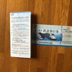 JR西日本株主優待 鉄道割引券 1枚