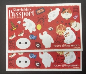 [2枚セット] 当選 11/7(日) 東京ディズニーランド TDL パスポート ペアチケット