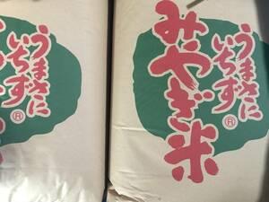 ★即決★令和2年産☆コシヒカリ☆宮城県産特別栽培米30kg☆送料安☆関東・甲信越送料1250円☆