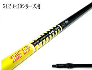 フェードヒッターご用達!! 未使用シャフト!! 組上品!! ツアーAD MJ-6(S) ピン G425 G410 用スリーブ付シャフトのみ 新品グリップ!!