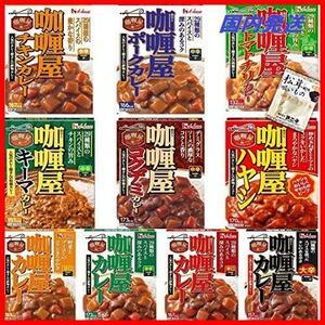 02 新品 食べ比べ レトルト セット アソート 未使用 カレー 松茸のお吸い物付き カリー屋 (10色セット) ノーブランド品