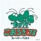 こおろぎ'73 スーパー・ベスト こおろぎ'73