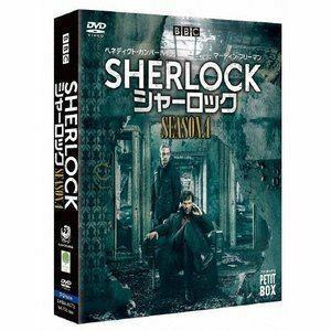 SHERLOCK/シャーロック シーズン4 DVD プチ・ボックス ベネディクト・カンバーバッチ