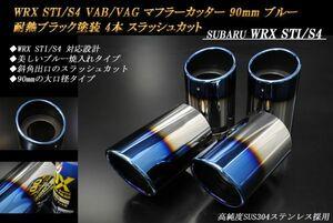 WRX STI / S4 VAB/VAG マフラーカッター 90mm ブルー 耐熱ブラック塗装 斜口 スバル 鏡面 スラッシュカット 4本 高純度ステンレス SUBARU