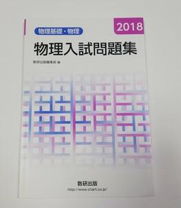 物理基礎・物理 物理入試問題集 2018 解答編付き数研出版