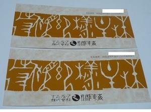 玄品ふぐ ◆関門海株主優待券4000円 × 2枚 ◆玄品ふぐ  ◆~2021年11月30