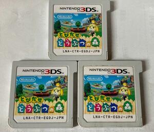 3個 とびだせどうぶつの森 3DS ニンテンドー3DS ソフト