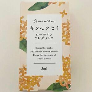 【限定】生活の木 キンモクセイシリーズ ロールオンフレグランス 5ml