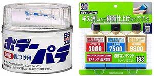 ソフト99(SOFT99) 補修用品 ボデーパテ徳用缶 厚づけ用 400g 09025 & 99工房 液体コンパウンドト
