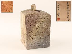 【琴》送料無料 くずのは窯 吉筋恵治 自然釉窯変角扁壷 共箱 CZ287