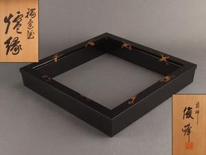 【琴》送料無料 能登輪島塗 在銘 蒔絵炉縁 共箱 CZ540